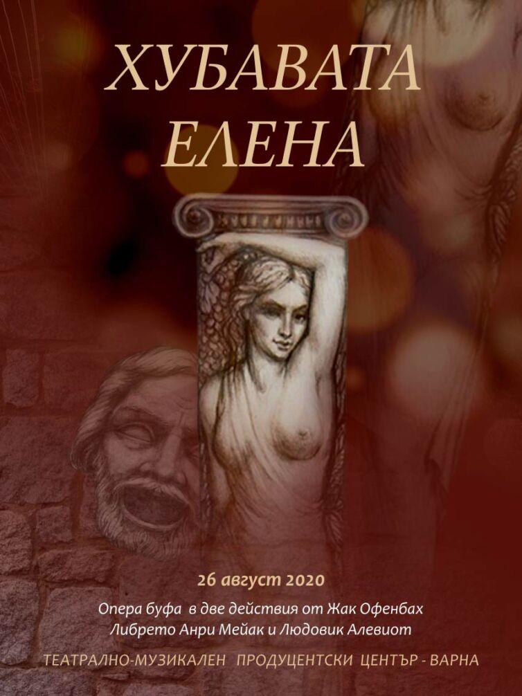 """""""ХУБАВАТА ЕЛЕНА"""""""